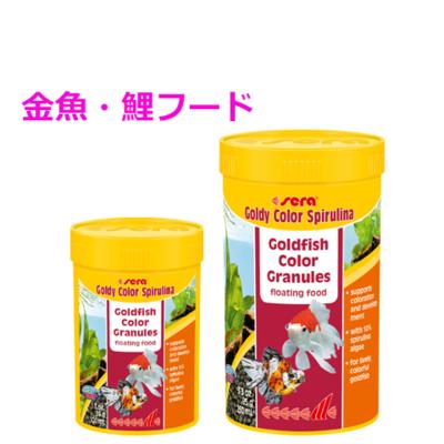 【金魚フード】ゴールディカラースピルリナ