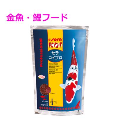 鯉のプロフェッショナルフード seraコイプロ冬用フード 500g