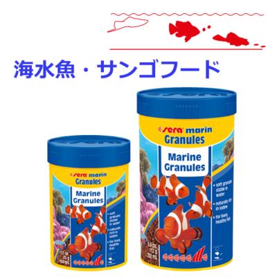 海水魚の主食顆粒フード seraマリングラニュレイト