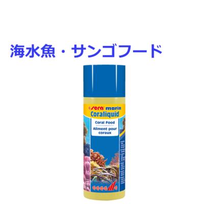 【無脊椎動物用フード】マリンコーラリキッド 250ml