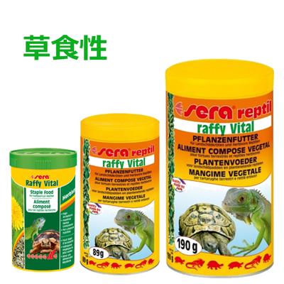 爬虫類用ペレットフード seraラフィビタール