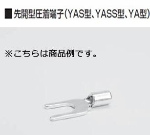 富士端子 呼び1.25-YAS3.5 先開型圧着端子 100個