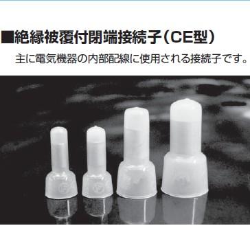 富士端子 呼び CE-1 絶縁被覆付閉端接続子 100個