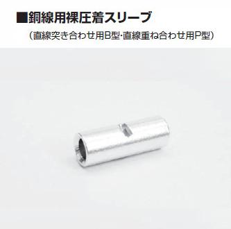 富士端子 銅線用裸圧着スリーブ(直線重ね合わせ用P型)100個 呼び P-1.25