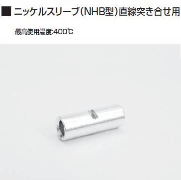 富士端子 呼び NHB-1.25 ニッケルスリーブ(NHB型・直線突き合せ用) 100個
