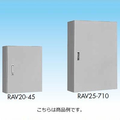 日東工業 RAV35-68C RAV形制御盤キャビネット 鉄製基板 ボデーおよび扉の板厚2.3mm 深さ350mm クリーム色