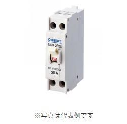 河村電器産業 NCB2P2E20 ノーヒューズブレーカ 定格電流20A