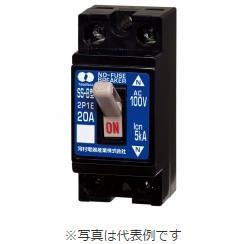 河村電器産業 SS2P1E20B ノーヒューズブレーカ SBサイズ/分岐回路用(高遮断容量) 定格電流20A