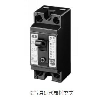河村電器産業 ZN2P30-15 漏電ブレーカ(地絡保護専用) 小型/2P(OCなし)