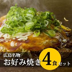 広島名物「お好み焼き」4食セット(そば入り)