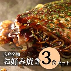 広島名物「お好み焼き」3食セット(そば入り)