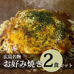 広島名物「お好み焼き」2食セット(そば入り)