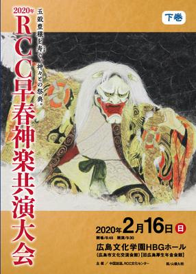 2020年RCC早春神楽共演大会DVD 下巻