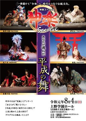 2019年神楽スペシャル あなたが選んだ平成の舞 DVD