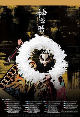 2022年神楽カレンダー 【壁掛け】