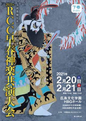 2021年RCC早春神楽共演大会DVD 下巻