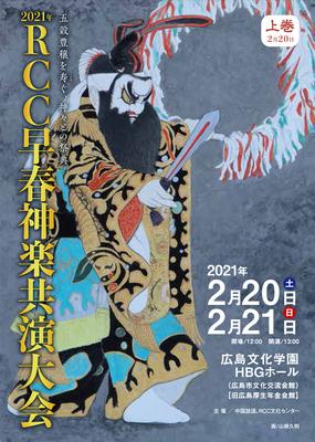 2021年RCC早春神楽共演大会DVD 上巻