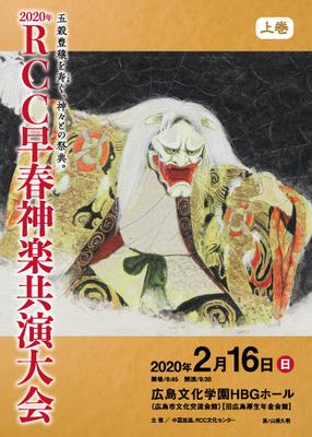 2020年RCC早春神楽共演大会DVD 上巻