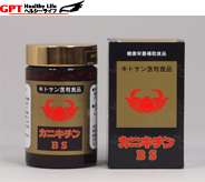 カニキチンBS・セイシン企業・超微粉末処理されたキチン・キトサン