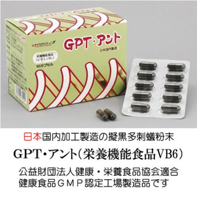 日本国内可能製造・擬黒多刺蟻「GPT・アント」栄養機能食品