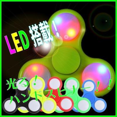 光るハンドスピナー LED Hand Spinner フィンガースピナー 軽 量 ストレス解消 人気の指遊び  大人も子供も満足!