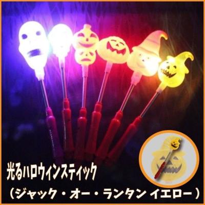 ハロウィン 子供 コスプレ 光る 杖