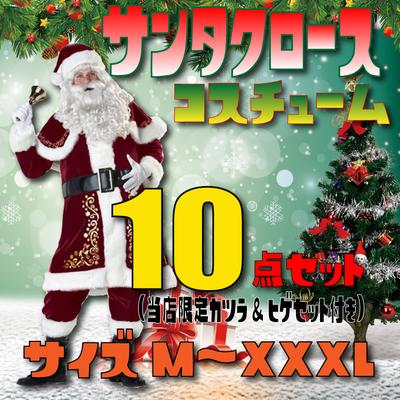 サンタクロース衣装 10点セット