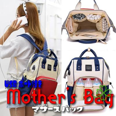 マザーズバッグ ママリュック マザーズリュック 多機能ママバッグ レディースバッグ USBポート付