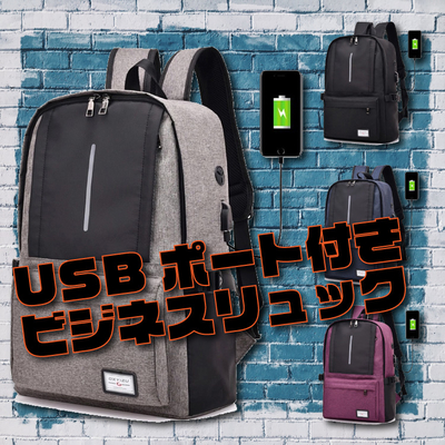 リュック ビジネス キャンバス 充電用USBポート付き おしゃれ 可愛い 学生 大容量 A4 リュックサック バックパック デイパック