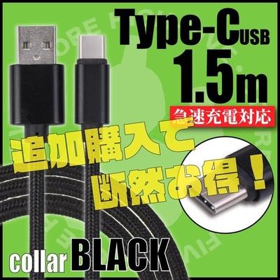 USB Type-Cケーブル ブラック Type-C 充電器 長さ 1.5m 高速充電 データ転送ケーブル Android Galaxy Xperia AQUOS HUAWEIケーブル