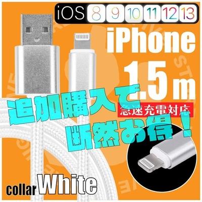 iPhoneケーブル 長さ 1.5m ホワイト 急速充電ケーブル 充電器 データ転送ケーブル USBケーブル iPad用 iPhoneXS Max XR X 8 7 6s/6/PLUS