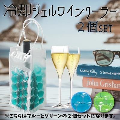 冷却ジェル ワインクーラー アイスバッグ ラピッド クーラー 冷却ゲル ギフト パーティー 防水仕様 PVC 2個セット ギフト アウトドア