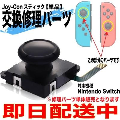 ニンテンドースイッチ ジョイコン スティック 修理 単品 コントロール 右/左 交換用 ニンテンドースイッチ L/Rセンサー ジョイコン