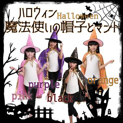 ハロウィン 衣装 魔法使いの帽子とマント 魔法使い 帽子 マント コスチューム キッズ