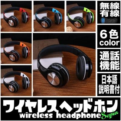 Bluetoothワイヤレス ヘッドホン/ヘッドフォン 折りたたみ式 通話機能 有線接続可 normalTYPE