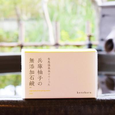 有馬温泉水でつくった兵庫柚子の無添加石鹸
