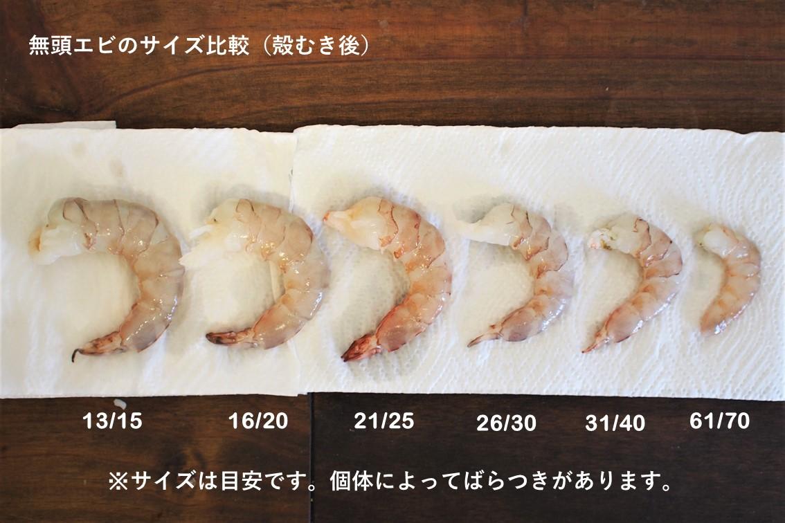 業務用冷凍海老のサイズ 殻剥き後