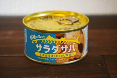 【送料無料】木の屋石巻水産『サラダサバ』24缶セット【鮮度抜群】