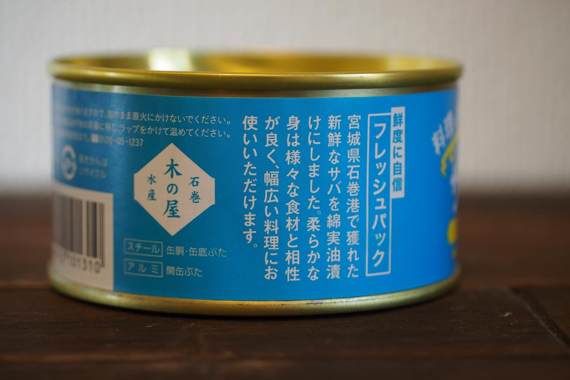 鮮度に自慢フレッシュパック:宮城県石巻港で採れた新鮮なサバを綿実油漬けにしました。柔らかな身は様々な食材と相性が良く、幅広い料理にお使いいただけます。