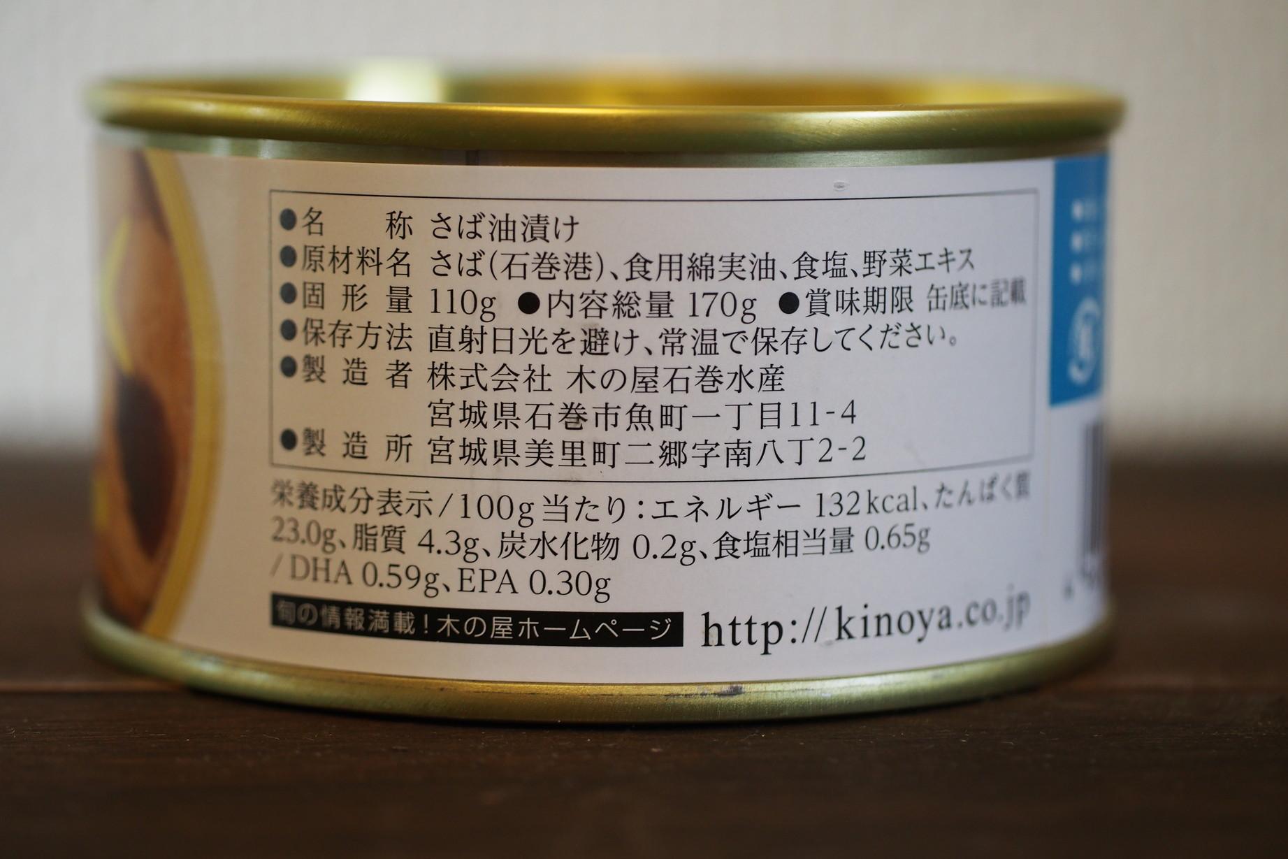 サラダサバ 商品詳細 要素成分表示