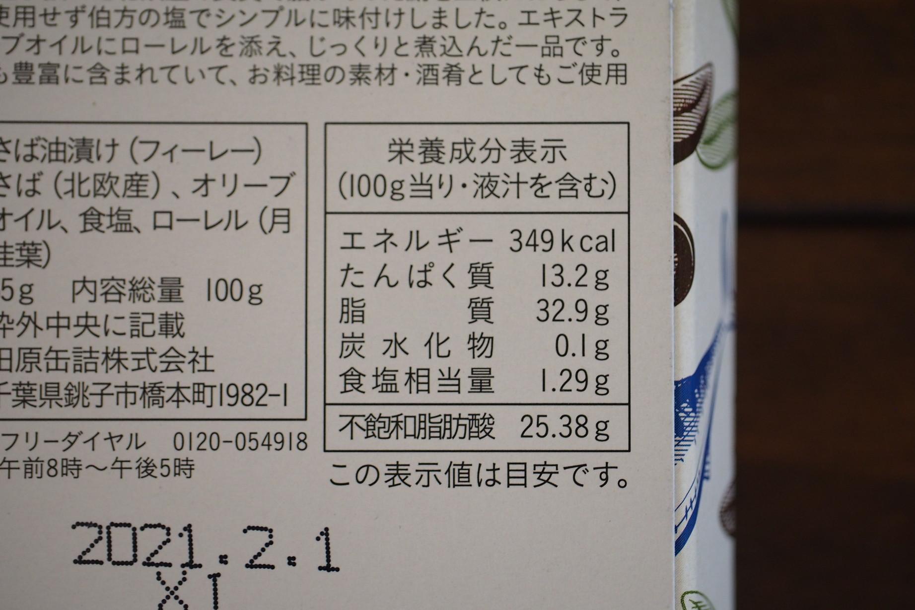 田原缶詰 ちょうした 鯖のオイル漬け~ローレルの香り~は不飽和脂肪酸も非常に豊富な健康食です