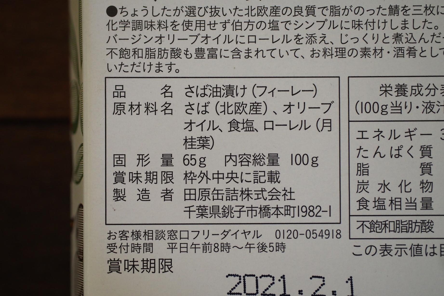 田原缶詰 ちょうした 鯖のオイル漬け~ローレルの香り~は化学調味料や保存料などは無添加です