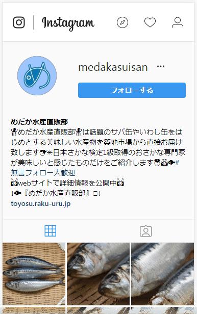 めだか水産 直販部 Instagram