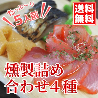 【送料無料】豊洲仲卸がこっそりオススメする燻製詰め合わせ!