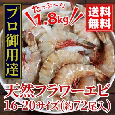 【送料無料】プロが認める特選エビ!天然フラワーエビ 16-20サイズ(約72尾入)【天ぷら、エビチリ、バーベキューに!】