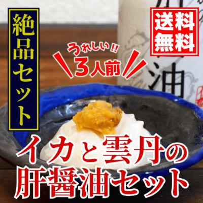 【送料無料】いかのお刺身と粒うにの絶品肝醤油セット