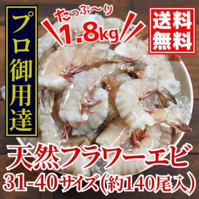 【送料無料】天然フラワーエビ 31-40サイズ(約140尾入)【エビチリ、炒め物に!】