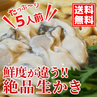【送料無料】たっぷり1kg!絶品生かき(加熱調理用)