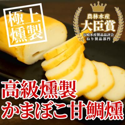 【担当オススメ】甘鯛燻(アマダイクン)大人の高級燻製かまぼこ!