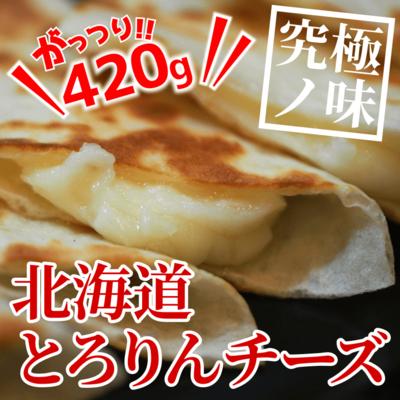 【ワインにおすすめ】世界最高のチーズ鱈!北海道とろりんチーズ 業務用420gパック